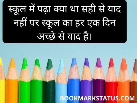 school life memories quotes in hindi