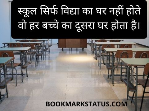 स्कूल स्टेटस हिंदी मै