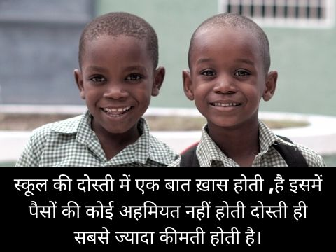 school life friends quotes in hindi