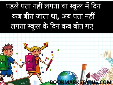 missing school life quotes in hindi