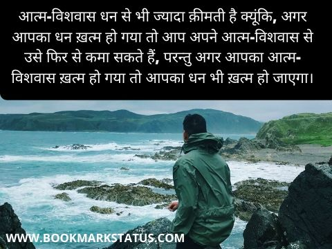 best self confidence quotes in hindi
