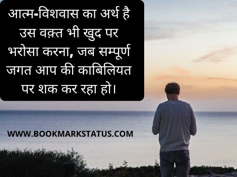 motivational quotes for self confidence in hindi