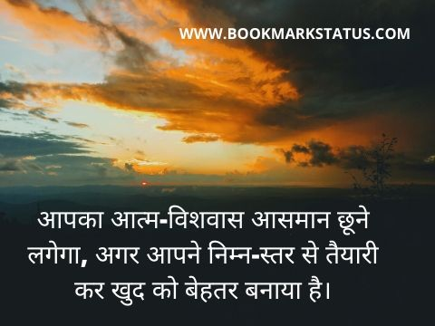 self motivation confidence quotes motivational quotes in hindi for students