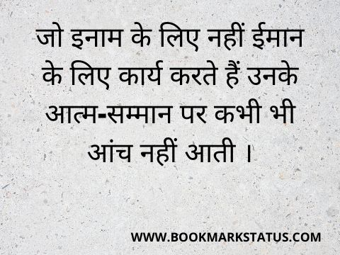 -best self respect quotes in hindi | bookmark status