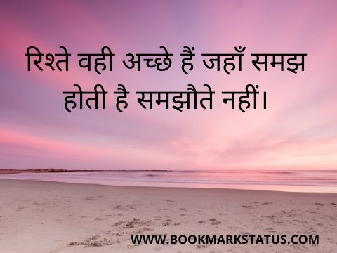 -quotes about self respect in hindi | BOOKMARK STATUS