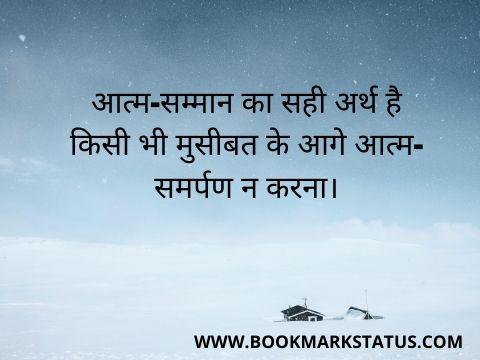 -self respect quotes in hindi language | BOOKMARK STATUS
