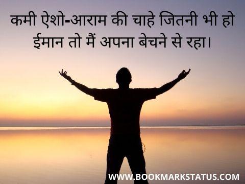 -status for self respect in hindi | BOOKMARK STATUS