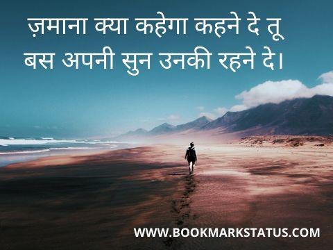 -Self-respect Status in Hindi | BOOKMARK STATUS