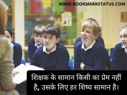 teacher quotes in hindi language