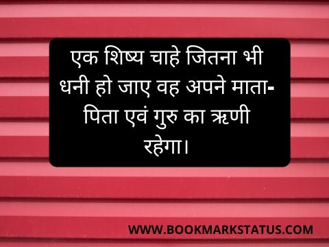 teacher student relationship quotes in hindi