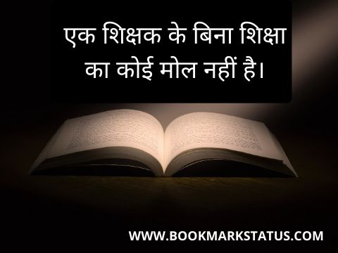 best tecaher quotes in hindi