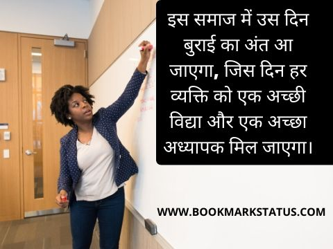 teacher respect quotes in hindi