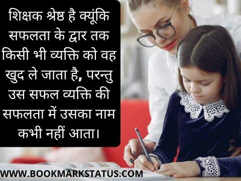 -teacher quotes in hindi | BOOKMARK STATUS