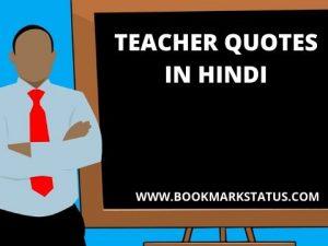 Best Teacher Quotes in Hindi – (अध्यापक समाज का आधार)