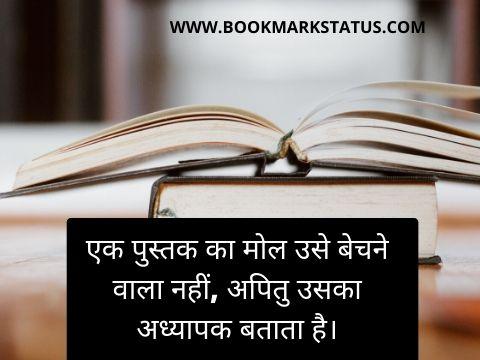 teacher ke liye quotes in hindi