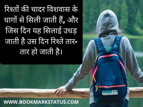 trust broken quotes in hindi