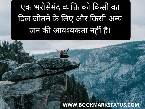 nice quotes on trust in hindi