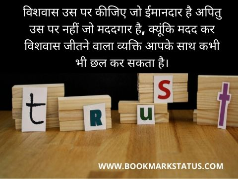 trust status in hindi for whatsapp