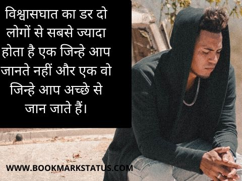 relationship trust quotes in hindi