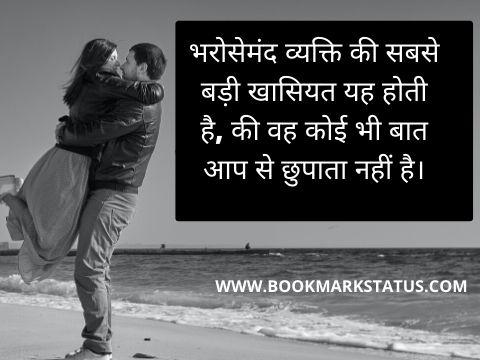 vishwash status