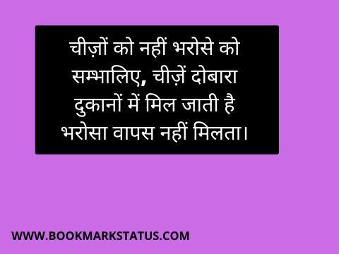 vishwash quotes