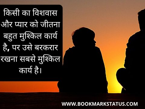 trust quotes in hindi