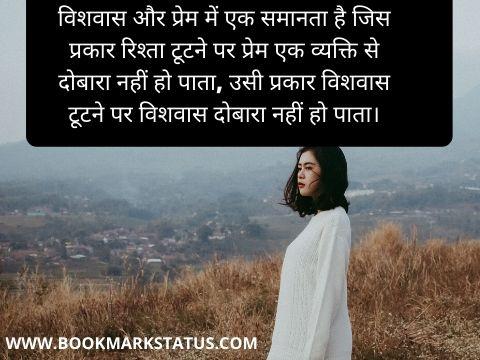 trust status in hindi