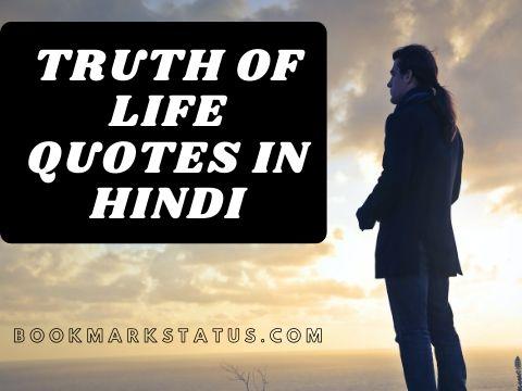 Truth Of Life Quotes in Hindi – (जीवन के कुछ कड़वे सच)