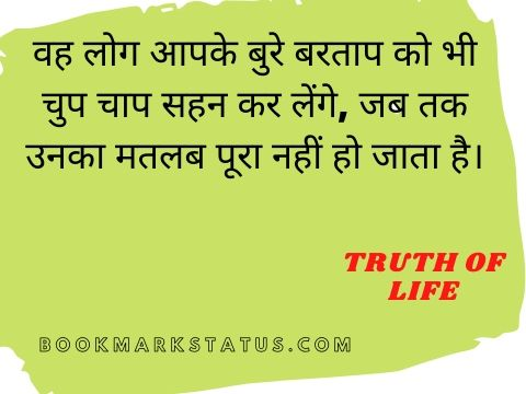universal truth of life quotes in hindi