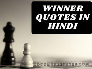 30+ Winner Quotes in Hindi – (विजय की और पहला कदम)
