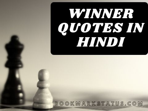You are currently viewing 30+ Winner Quotes in Hindi – (विजय की और पहला कदम)