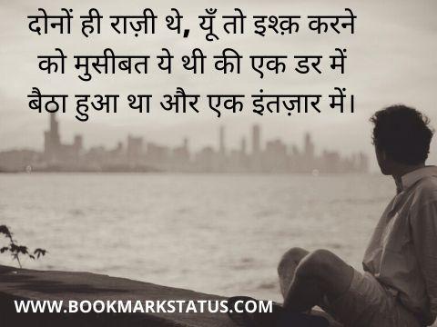 -Waiting Quotes in Hindi | BOOKMARK STATUS