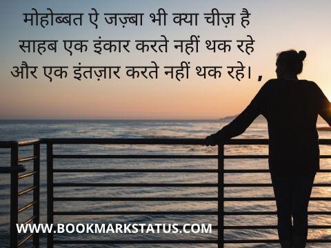 -Love Intezaar Quotes | BOOKMARK STATUS