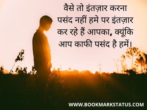 -quotes on intezaar | BOOKMARK STATUS