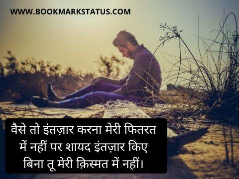 -intezaar quotes images | BOOKMARK STATUS