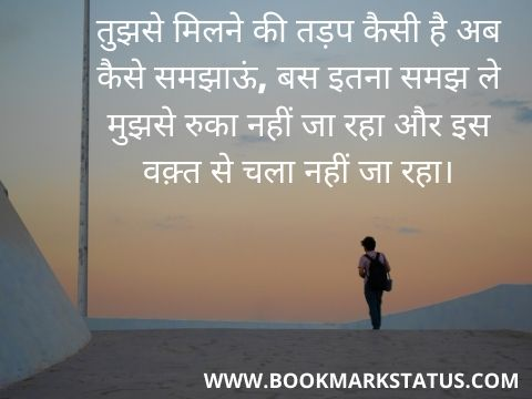 -waiting love quotes in hindi