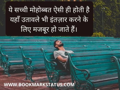 waiting hindi status