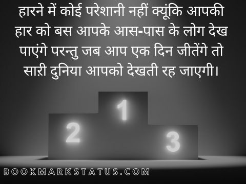 win quotes in hindi