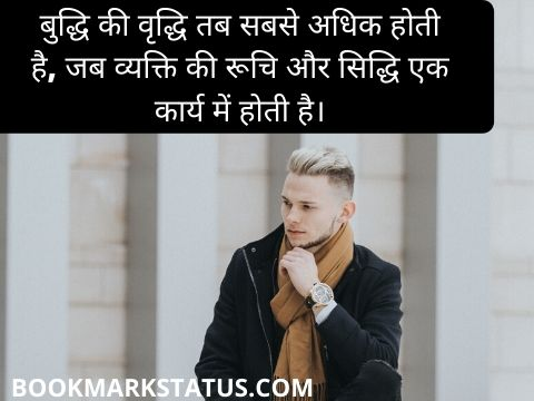 best wisdom quotes in hindi