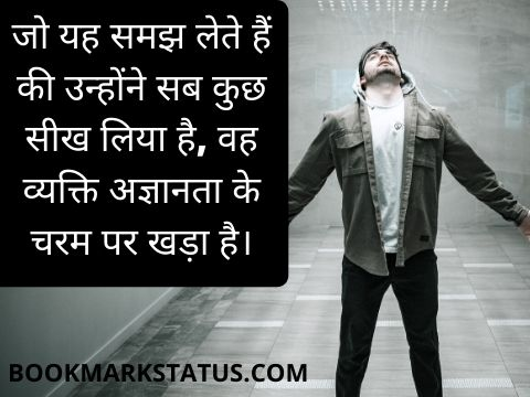 facebook wisdom quotes in hindi