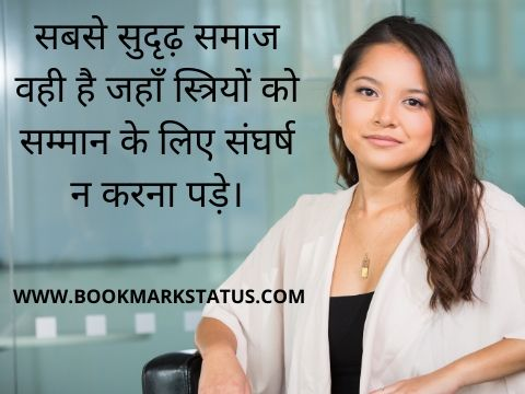 women quotes in hindi