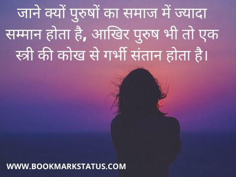 women's day status in hindi