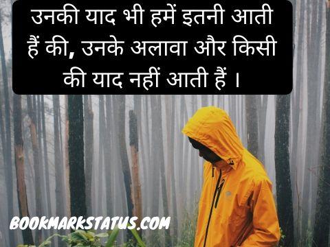 yaad quotes in hindi