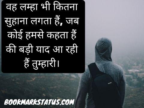teri yaad quotes in hindi