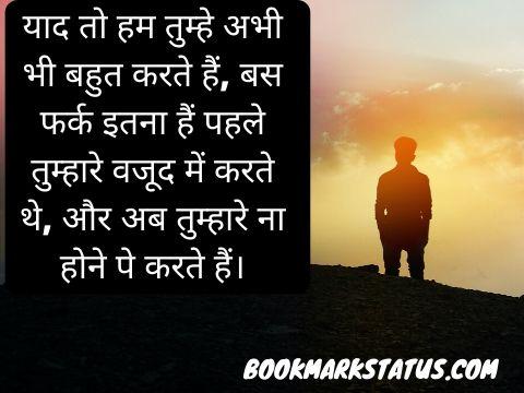 yaad aati hai quotes in hindi