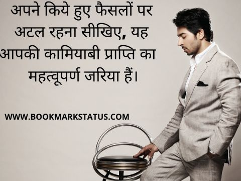 -motivational quotes in hindi for business | BOOKMARK STATUS
