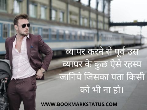 -motivational quotes in hindi for businessman | BOOKMARK STATUS