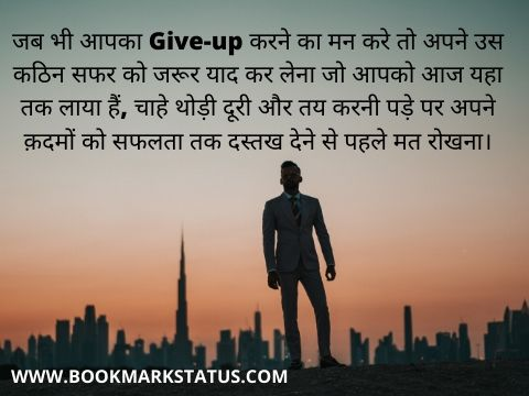 -motivational quotes for business success in hindi | BOOKMARK STATUS