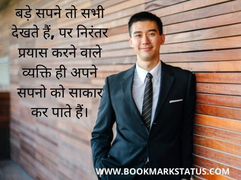 -business motivational quotes in hindi | BOOKMARK STATUS