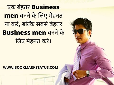 - business success quotes in hindi | BOOKMARK STATUS